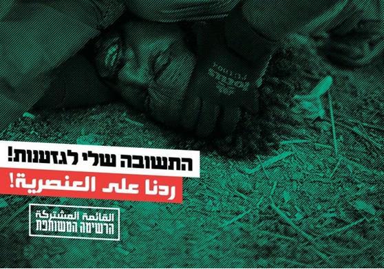 """""""Meine Antwort auf Rassismus"""": Plakat der Gemeinsamen Liste in Israel"""